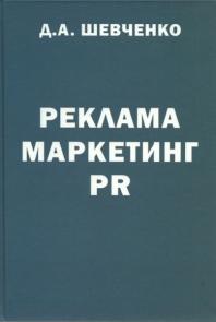 Реклама. Маркетинг. PR