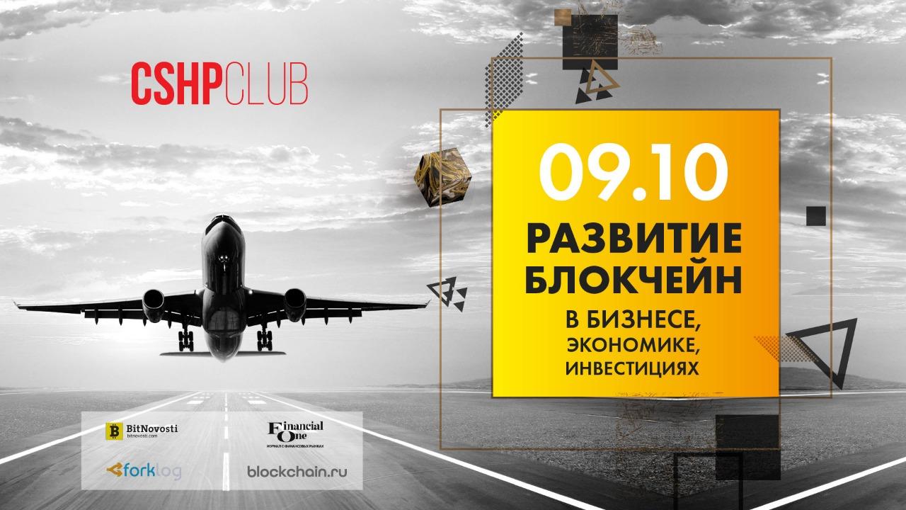 В Москве обсудят будущее