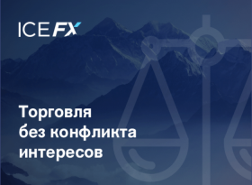 ICE FX предоставляет