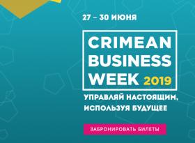 CrimeanBusinessWeek 2019