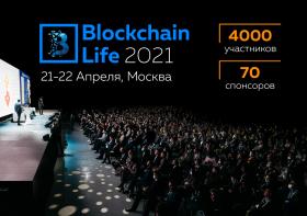 До форума Blockchain