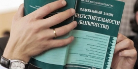 Банкротство россиян