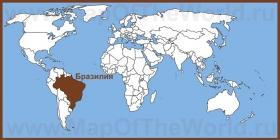 США позвали Бразилию из