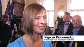 Эстония готова к диалогу