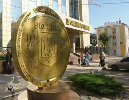 Власти Украины