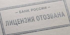 ЦБ отозвал лицензии у