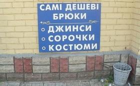 Вся реклама на Украине