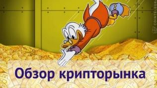 Криптовалюта: неделя