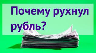Обвал рубля 8 августа