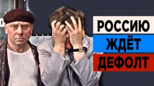 Будет ли дефолт в России