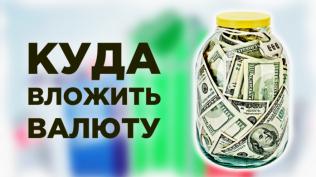 Куда вложить валюту?