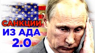 Санкции из ада 2.0