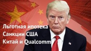 ВВП Китая и санкции