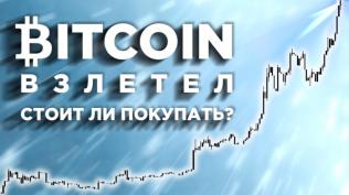 Почему биткоин вырос в