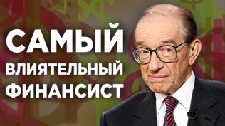 Алан Гринспен / Бывший