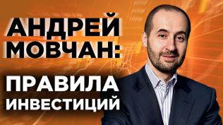 Андрей Мовчан: правила