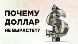 Прогноз доллара от