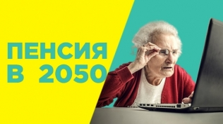 Пенсия в 2050 году,