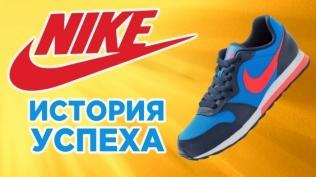 Nike: история успеха