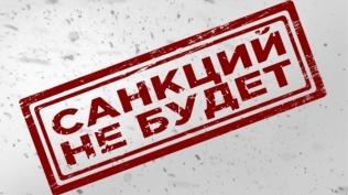 США прощают Россию и