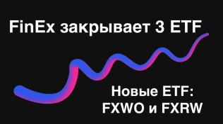 Почему FinEx ликвидирует