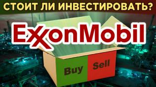 Акции Exxon Mobil: стоит