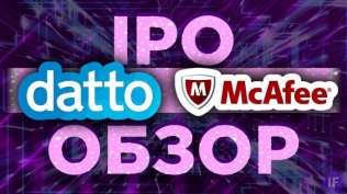 IPO McAfee и Datto