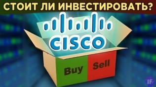 Акции Cisco: стоит ли