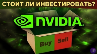 Акции NVIDIA: стоит ли