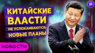 Новости из Китая, рост
