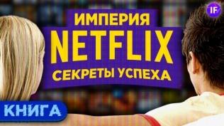 Секреты Netflix: как