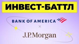 JPMorgan или Bank of
